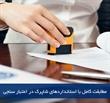 مطابقت کامل با استانداردهای شاپرک در اعتبارسنجی پذیرندگان
